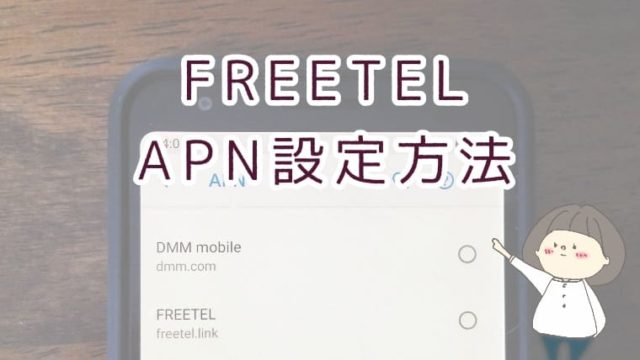 FREETELのAPN設定方法