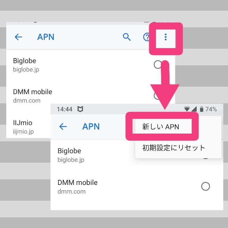 APNの右側の「メニュー」をタップし、「新しいAPN」をタップする。