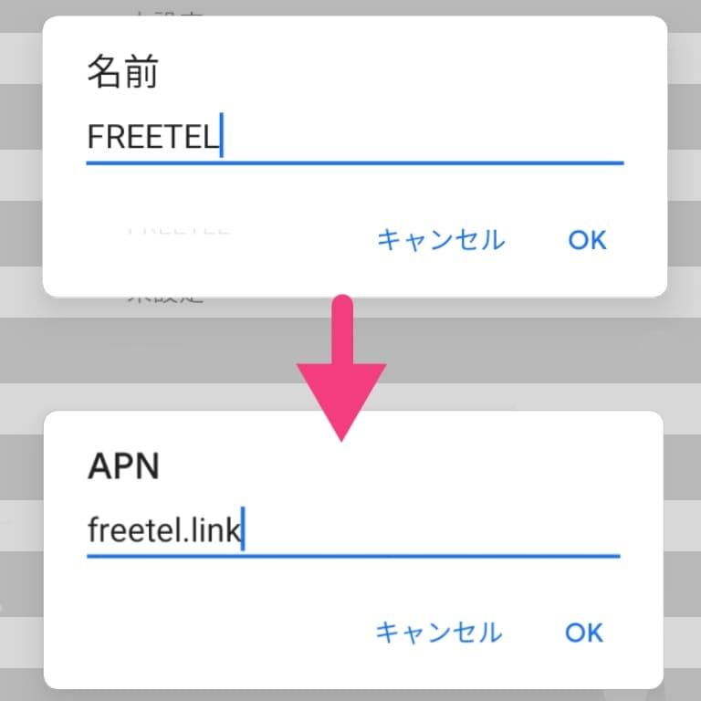 名前に[FREETEL]、APNに[freetel.link]を打ち込む