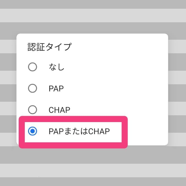 認証タイプは[PAPまたはCHAP]にチェックをいれる