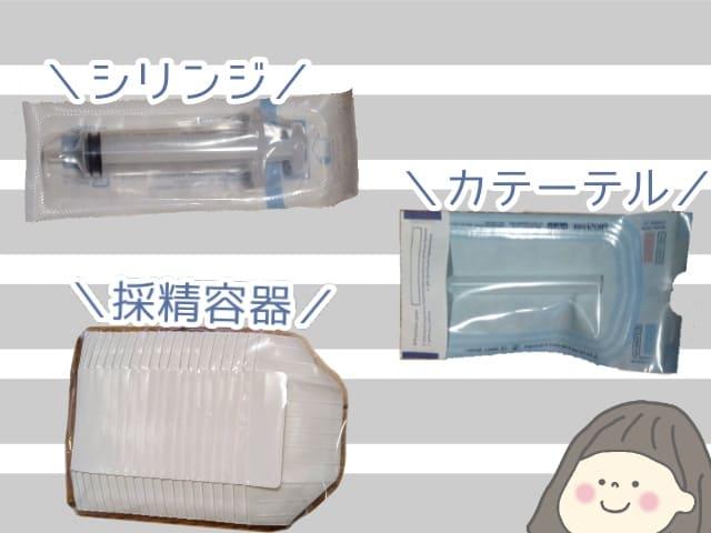 シリンジ法キットの内容(シリンジ、カテーテル、採精容器)