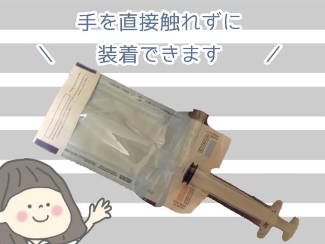 手を汚さずにカテーテルとシリンジを装着する方法を示している画像