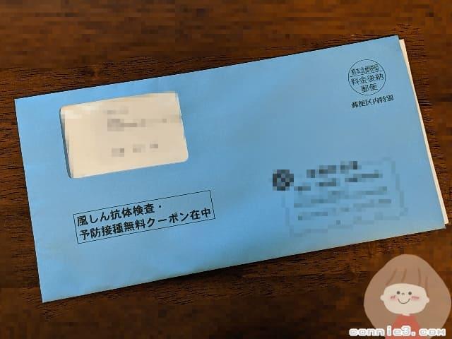 風しん抗体検査・予防接種無料クーポン券の封筒