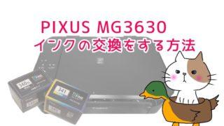 PIXUS MG3630のプリンターとインク