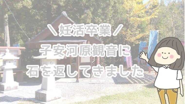 子安河原観音の画像