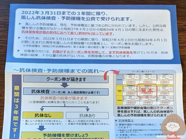 風しん抗体検査・予防接種無料クーポン券のパンフレット1