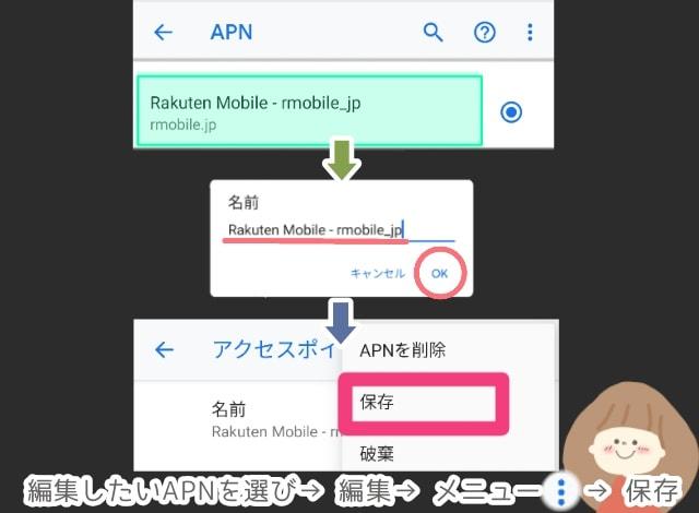 編集したいAPNを一覧から選んで、編集したい項目をタップして編集します。画面上部の右端のメニューをタップして保存をします。