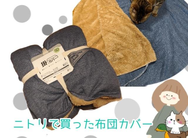 ニトリで買った布団カバー