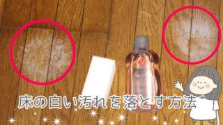メラミンスポンジとベビーオイルを使って白くなった床をきれいにする