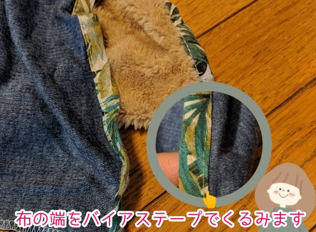 布の端をバイアステープでくるんで縫う
