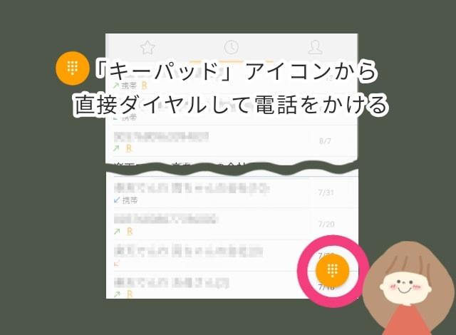画面右下にあるオレンジのボタンをタップして直接ダイヤルして電話をかける