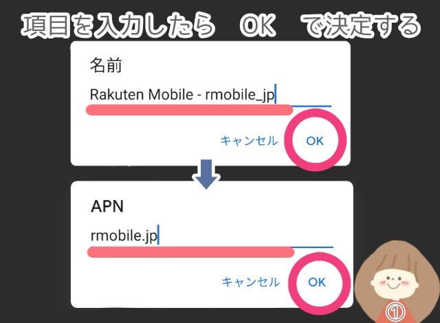 名前にRakuten Mobileと入力し、OK。APNにrmobile.jpと入力しOKをタップ