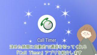 自動で通話を切ってくれる「Call Timer」