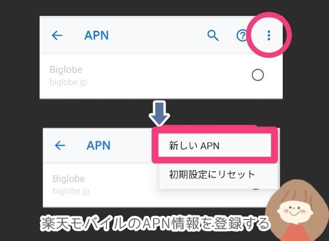 rmobile.jpがないときはメニューから「新しいAPN」をタップする