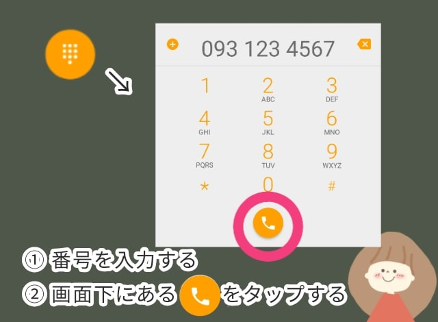 番号を入力して画面下にある受話器マークをタップする