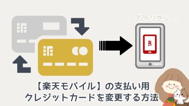 楽天モバイルの支払いに使っているクレジットカード情報をアプリから変更することを表す画像