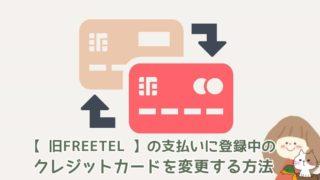 フリーテルの支払いに登録しているクレジットカードの情報を変更を表す画像