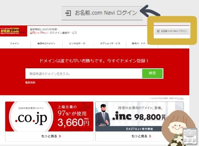 お名前ドットコムのトップページ画面の画像