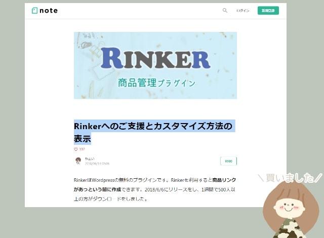 noteの「RINKER」販売ページ