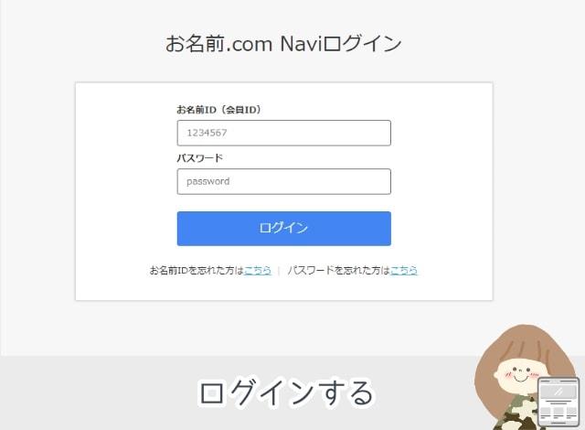 お名前IDとパスワードを入力してログインボタンをクリックします