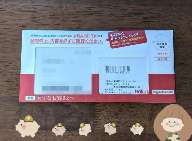 楽天銀行から届く封書