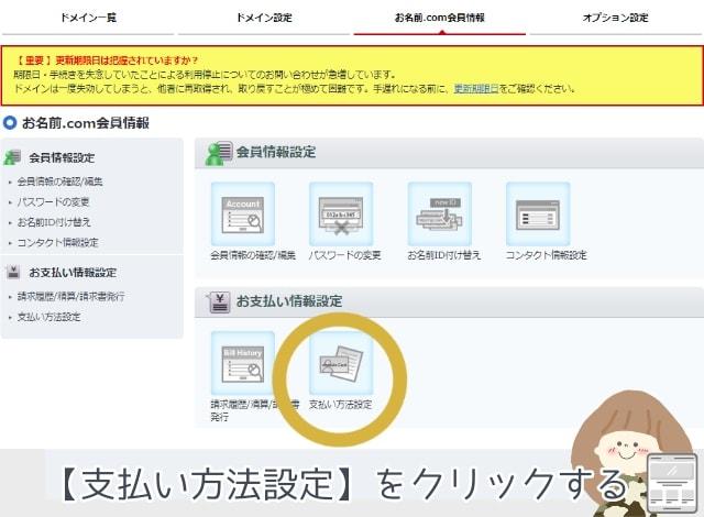お支払い情報設定の「支払い方法設定」をクリックします