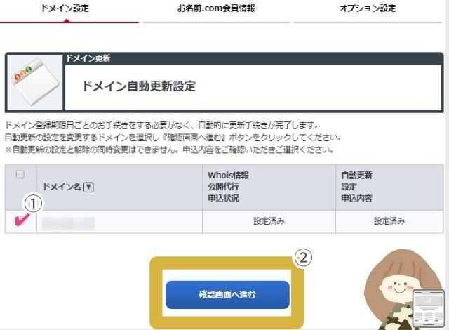 自動更新を解除したいドメインにチェックをして、「確認画面へ進む」ボタンをクリックしてください