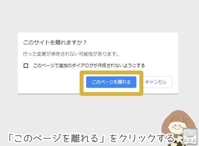 このサイトを離れますか?というダイアログが表示されたら「このページを離れる」をクリックします