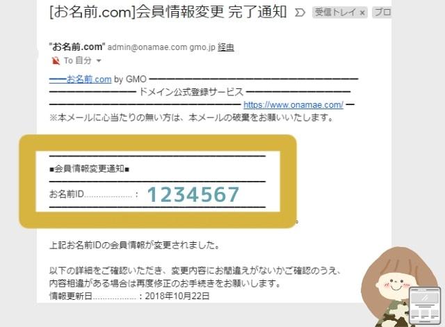 お名前IDは「会員情報変更 完了通知」メールに記載されています