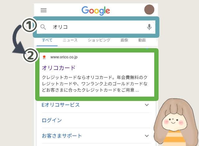オリコ カード 明細 アプリ